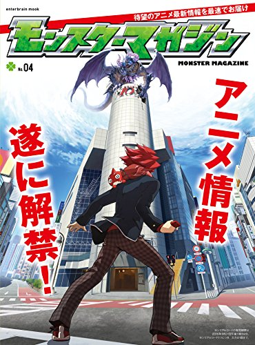 No.04 Monster magazine (Enterbrain Mook)