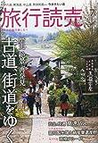 旅行読売 2014年 07月号 [雑誌]