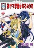 神サマ学園@あるめりあ(3) (冬水社・いち*ラキコミックス) (いち・ラキ・コミックス)