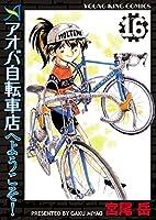 アオバ自転車店へようこそ!(16) (ヤングキングコミックス)