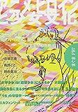 サブカル・ポップマガジン まぐま Private Brand〈7〉アニメ・ヒロインと少女文化 (サブカル・ポップマガジンまぐまPrivate Brand)