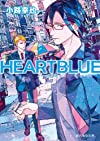 HEARTBLUE (創元推理文庫)