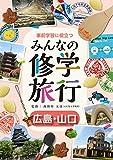 広島・山口 (事前学習に役立つ みんなの修学旅行)