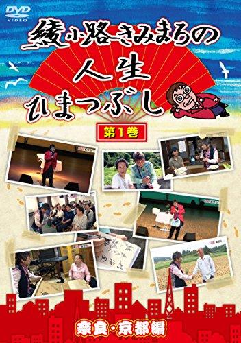 綾小路きみまろの人生ひまつぶし第1巻 [DVD]