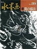 季刊水墨画 (No.89)