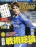WORLD SOCCER KING (ワールドサッカーキング) 2011年 3/3号 [雑誌]