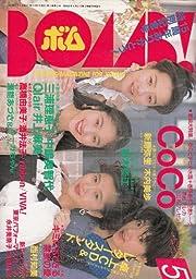 BOMB (ボム) 1993年05月号[表紙:CoCo[宮前真樹/羽田惠理香/大野幹代/三浦理恵子/瀬能あづさ] [雑誌] (BOMB (ボム))