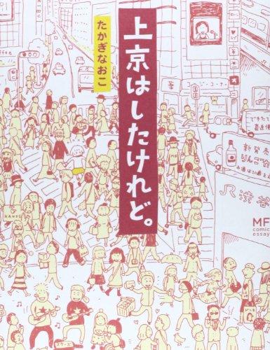 上京はしたけれど。 (メディアファクトリーのコミックエッセイ)