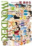 WONDER! (17) (ジュールコミックス)