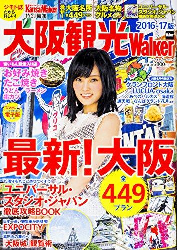 大阪観光Walker 2016-17版 ウォーカームック KansaiWalker特別編集