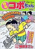 特盛!コボちゃん 5 (まんがタイムコミックス)