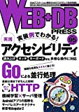 WEB+DB PRESS Vol.95 -