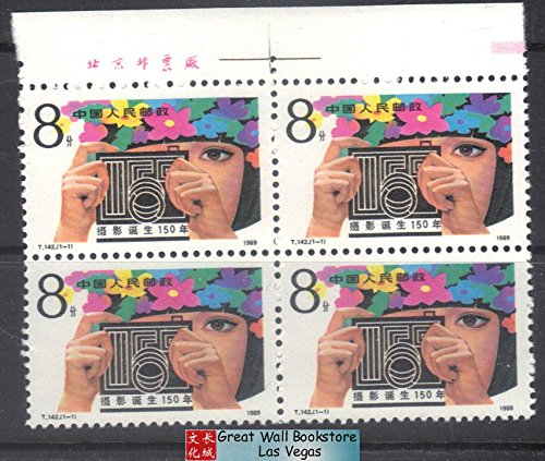 China Stamps - 1989