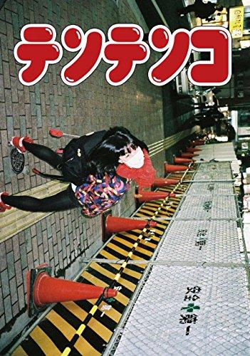 Piece of Dream〜半端な夢の一欠片〜TENTENKO ZINE 【初回生産限定】 -