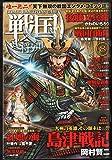 コミック乱ツインズ 戦国武将列伝 2014年 08月号 [雑誌]