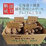 【送料当社負担】 熟成じゃがいも (キタアカリ 男爵 メークイン とうや 4品種 各3kg )計12kg 北海道十勝産 越冬 プレミアム100 減農薬栽培 ジャガイモ じゃが芋 ジャガ芋