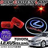ドア カーテシランプ/LEXUS LED ロゴ発光 レクサス汎用 レーザースポットライト/レッド