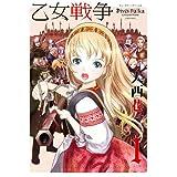 乙女戦争 ディーヴチー・ヴァールカ : 1 (アクションコミックス) 電子書籍: 大西巷一: Kindleストア