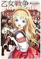 乙女戦争 ディーヴチー・ヴァールカ  : 1 (アクションコミックス)