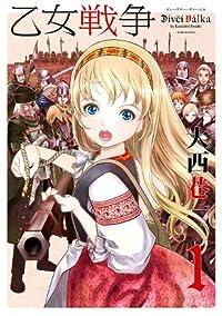乙女戦争 ディーヴチー・ヴァールカ  : 1 アクションコミックス