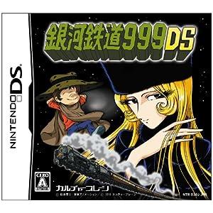 銀河鉄道999DS