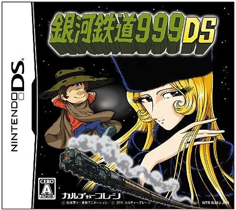 銀河鉄道999DS(通常版)