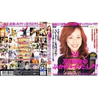 及川奈央のぶっかけ★イッたっしょ!? Vol.24 [DVD]