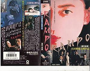 RAMPO<黛監督版> [VHS]&#8221; /></a><br /> <a href=