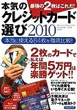 本気のクレジットカード選び2010 最強の2枚はこれだ! (洋泉社MOOK)
