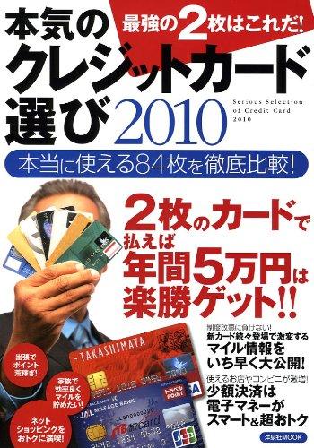 本気のクレジットカード選び2010 最強の2枚はこれだ!