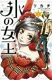 氷の女王(2)<完> (講談社コミックス別冊フレンド)