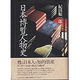 日本博覧人物史