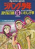 ジパング少年 15 0(ゼロ) (ビッグコミックス)