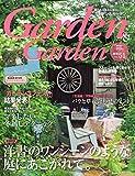 ガーデン & ガーデン 2014年 12月号 [雑誌]