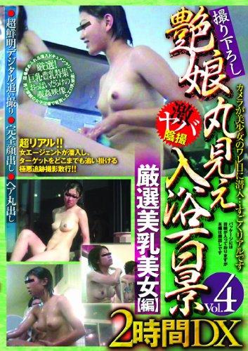 [複数] 激ヤハ゛陰撮 艶娘丸見え入浴百景 Vol.4 TFRD-004