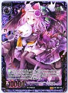 【Z/X ゼクス】[ 精神の魔人アニムス ]( Z/XR ) b03-102 《五帝竜降臨》 カード