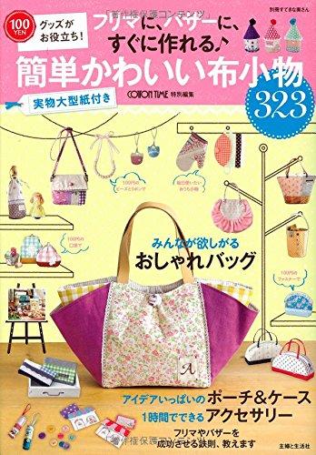 フリマに、バザーに、すぐに作れる 簡単かわいい布小物: 100円グッズがお役立ち! (別冊すてきな奥さん)