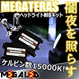 MEGATERAS H4Hi/Lowスライド切替式ヘッドライト用HIDキット15000K★ラパンHE21S/22S対応【メガLED】
