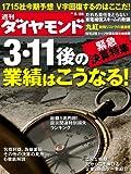 週刊 ダイヤモンド 2011年 5/28号 [雑誌]