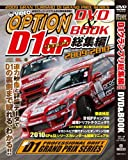 D1グランプリ総集編  2009-2010 DVD&BOOK