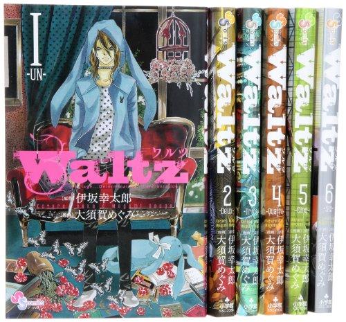 Waltz コミック 全6巻完結セット