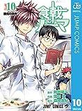 食戟のソーマ 10 (ジャンプコミックスDIGITAL)