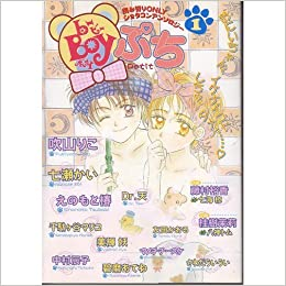 b-Boy Petit - one - shot shota anthology (1) (1998) ISBN