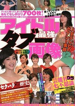 アイドル最強タブー画像 (コアムックシリーズ)