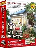 3DマイホームデザイナーLS4 / メガソフト