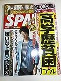 SPA!(スパ!) 2015年 4/21 号 [雑誌]
