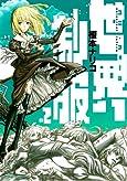 世界制服 2 (サンデーGXコミックス)