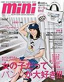 mini(ミニ) 2015年 6 月号