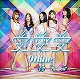 愛 愛 愛-9nine