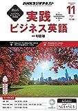 NHKラジオ 実践ビジネス英語 2015年 11 月号 [雑誌]